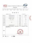 聚合物ballbet官方网址西甲赞助商ballbet检测报告