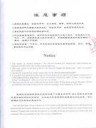 聚合物地温导热西甲赞助商ballbet检测报告(5)