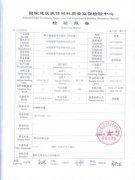 聚合物地温导热西甲赞助商ballbet检测报告(2)