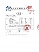 挤塑板检验报告(3)