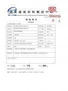 挤塑板检验报告(2)
